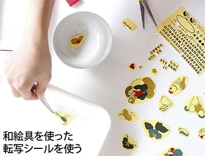 オリジナル九谷焼作り