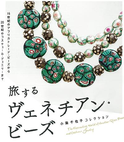 珠玉のヴェネチアン・ビーズ