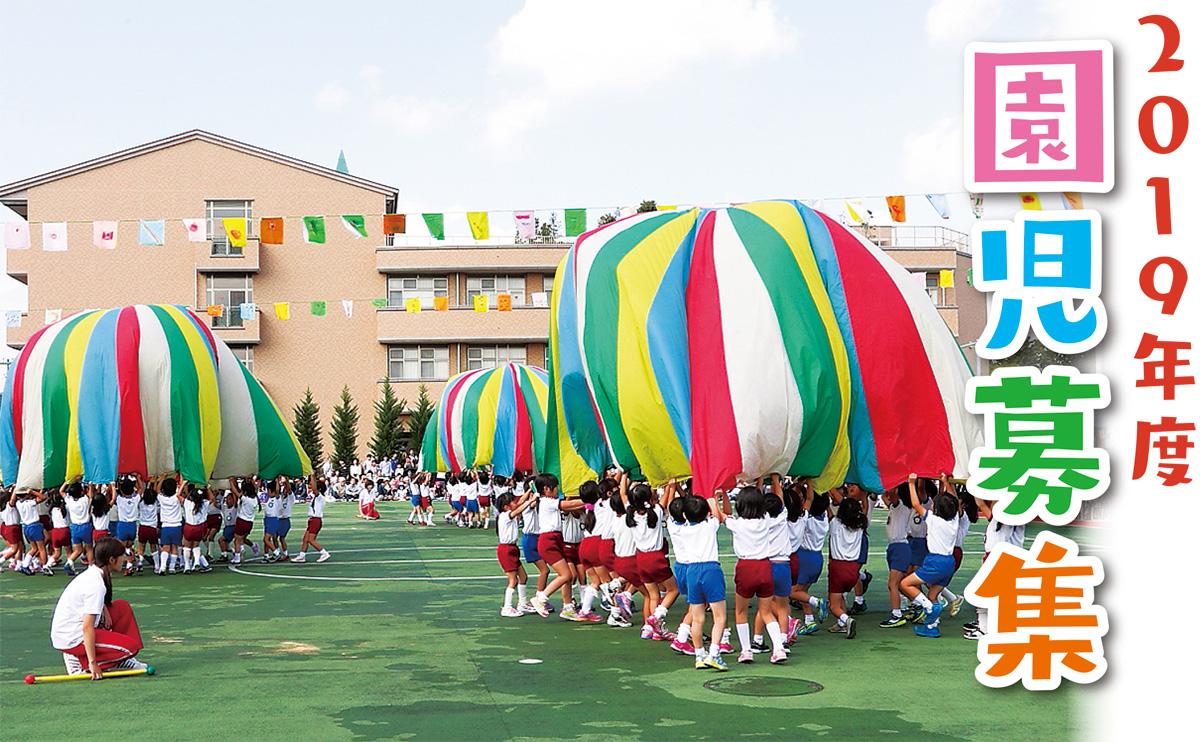 10月7日に運動会を開催15日から来春入園の願書配布