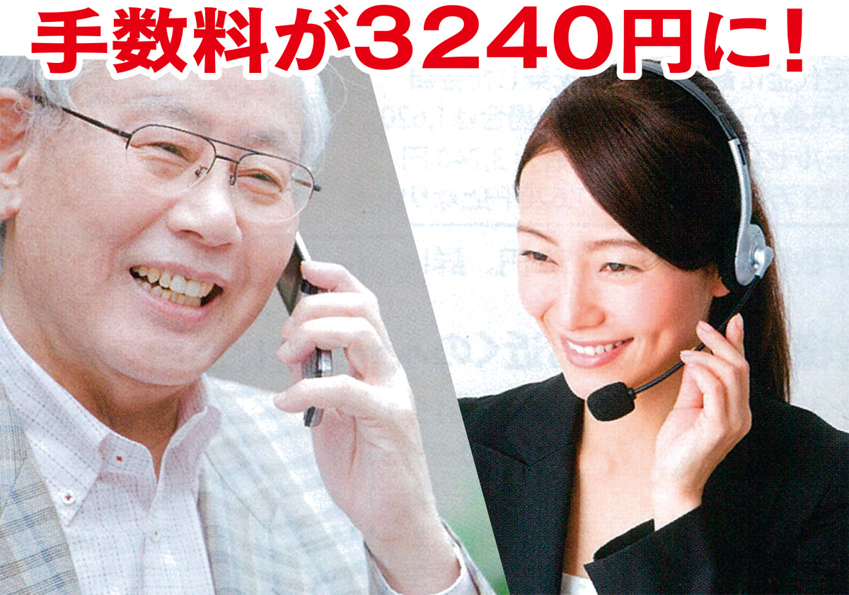 株取引が電話で簡単に