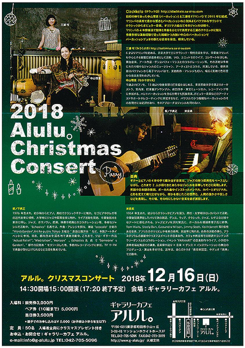 音楽でクリスマス彩る