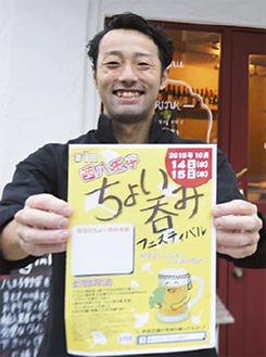 チラシを持つ駒澤さん
