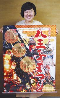 B1サイズのポスターを手にする吉田さん