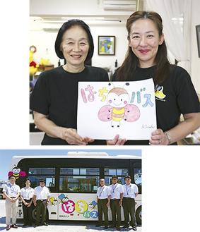 自筆のイラストを持つ田中さん(右)と小野さん。下写真ははちバスと関係者