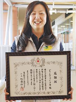 「感謝状」を手にする同施設の松浦恵美さん