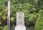 荒川さんが昨年9月、ヴリーツェンで撮影した肥沼医師の墓