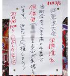 町会内の掲示板に張り出された告知
