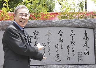 「高尾山」の歌碑を披露する北島さん