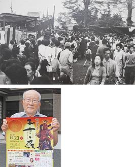 大善寺に飾られている昭和30年代のお十夜の様子(上)/今回のポスターを持つ山崎さん