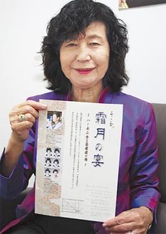 チラシを持つクレアの町田典子会長