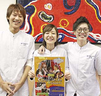 実行委員の大嶋美里さん、加藤未来(みく)さん、山下隼也さん(右から)