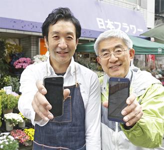 阿部社長(右)と加藤信幸店長