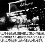 1952年(昭和27)の様子:浜中義孝さん(高倉町在住)撮影