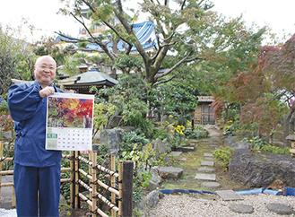 「このようになります」と紅葉時の写真(カレンダー)を持つ西村住職