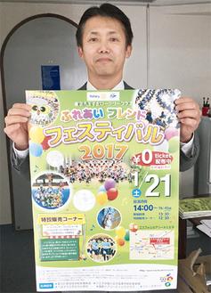 イベントのポスターを持つ坂本会長