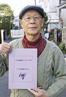 記念誌を持つ豊田元会長
