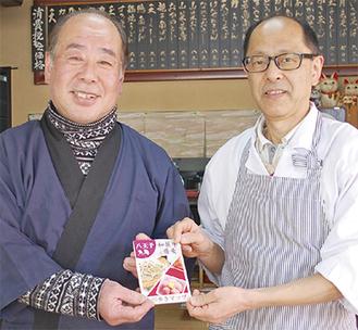 完成したマップを手にする楢本さん(右)と加藤さん