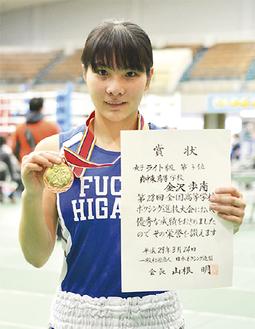 賞状とメダルを手にする金沢さん