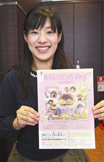 5月13日に行われるコンサートのチラシを持つ香川さん