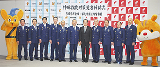 締結式に参加した警察署各署長と多摩信用金庫の八木 敏郎理事長(右から5人目)ら