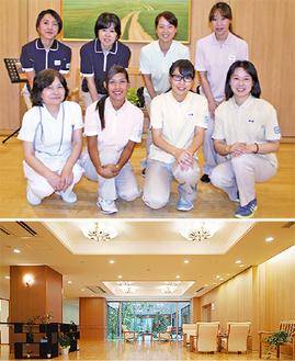 (上)笑顔いっぱいの同館スタッフ(下)清潔感あふれるエントランス