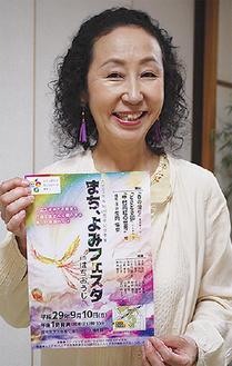元劇団員で「朗読家」の矢内代表