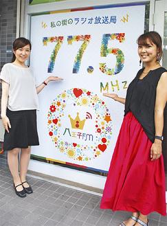 スタッフの横山咲耶さん(右)とパーソナリティの新井沙織さん。スタジオ前にて