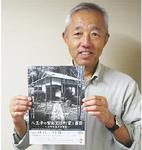 イベントのチラシを持つ実行委員会の藤岡一昭さん