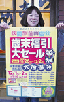 セールのポスターを持つ阿天坊さん