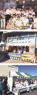 【上】商店会発足時の様子/【中】昨年抽選会の様子/【下】夢街道駅伝で甘酒を振る舞う様子