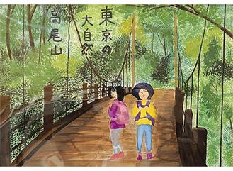 最優秀作品「東京の大自然高尾山」