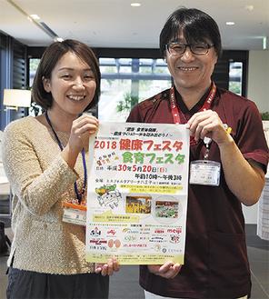フェスタのチラシを持つ黒田さん(右)と佐藤さん