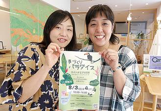代表の小金沢さん(左)と参加する講師の岩崎浩子さん