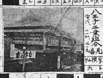 戦前の見番。八王子市郷土資料館蔵・昭和6年発行「大日本職業別明細図」掲載