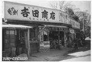 東京五輪の頃、1つの村が八王子へ