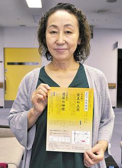 舞台「名作劇場」のチラシを持つ矢内さん