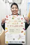 ポスターを持つ湯村さん