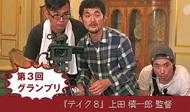 「カメ止め」監督ら作品上映