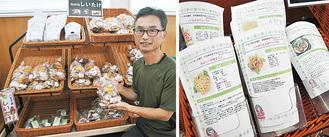 【左】ねぎぼうずで原木しいたけを手にとる生産者の勝沢実さん(下柚木在住)/【右】シルクレイズによるレシピ