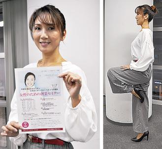 【左】セミナーの案内を持つ村山さん/【右】「姿勢を保つには90度が大切」と足をあげる。「90」は名称に反映した