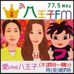 馬場さんがパーソナリティを務める八王子FMの番組。フラチナリズムメンバーが番組進行を手伝っている。12/13・20のゲストはシンガーソングライターの冨永裕輔さん