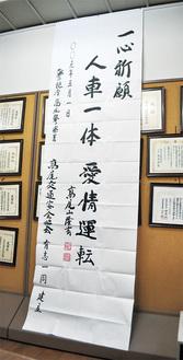 交通安全祈願碑に刻まれる原寸大の書。高尾交通安全協会の事務所(高尾町)に飾られている