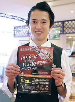 ジャズコンサートのチラシを手にする林マネージャー。4月25日(木)にも行われるという
