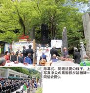高尾山に「交通安全祈願碑」