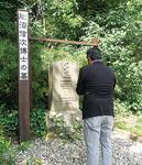 肥沼医師の墓所