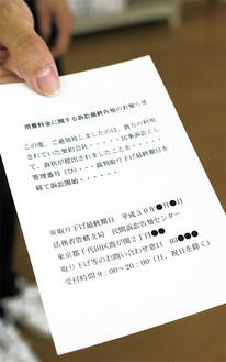 センターの資料をもとに本紙編集室で再現した「偽の請求書」の内容