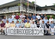 「川口ゴルフ会」が600回