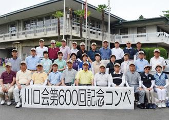 6月20日、GMG八王子ゴルフ場で開催した川口会600回コンペでの記念写真=提供写真