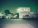 犯行現場となったスーパーナンペイ大和田店=八王子警察署提供=。住宅や工場などに囲まれ、国道20号線や八王子バイパスに近い場所にあった