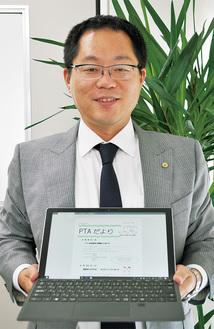 PTAだよりが表示されたHPを紹介する山本会長